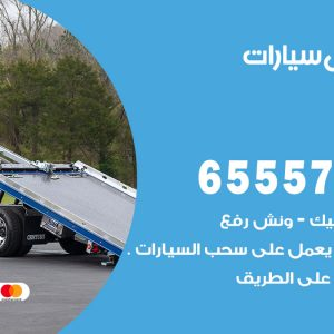 رقم ونش الشامية