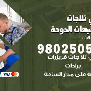 صيانة ثلاجات شاليهات الدوحة