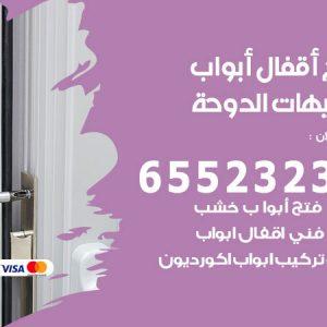 فتح اقفال شاليهات الدوحة