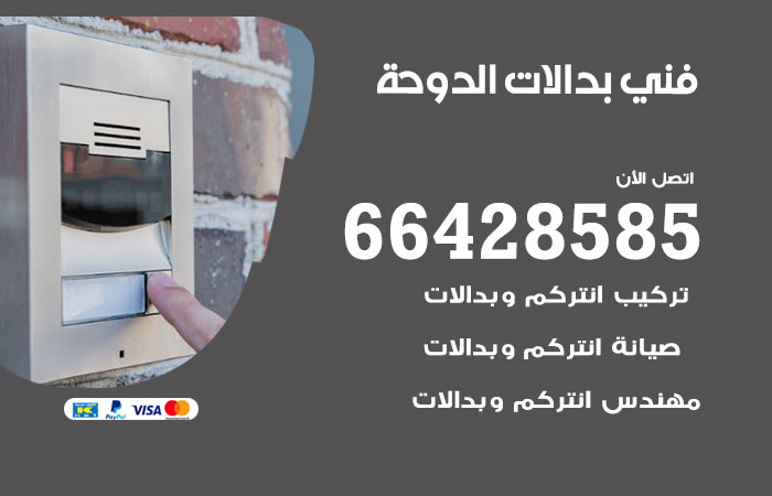 فني بدالات الدوحة
