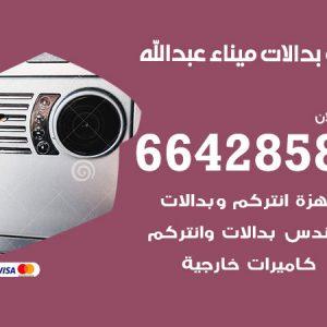 فني بدالات ميناء عبد الله