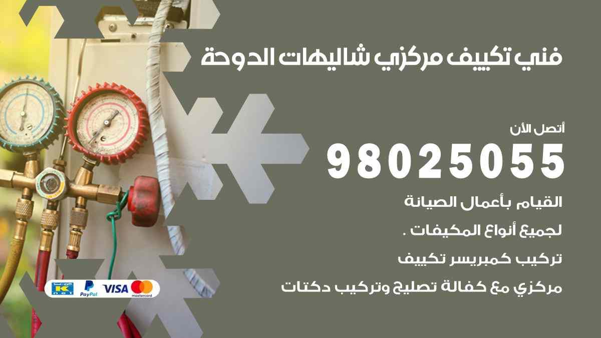 فني تكييف شاليهات الدوحة