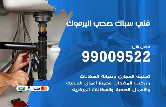 سباك فني صحي اليرموك