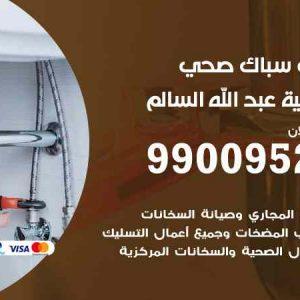 سباك فني صحي ضاحية عبد الله السالم