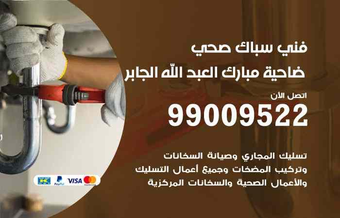 سباك فني صحي ضاحية مبارك العبد الله الجابر
