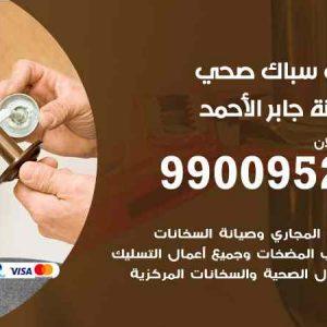 سباك فني صحي مدينة جابر الأحمد