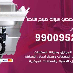 سباك فني صحي صباح الناصر