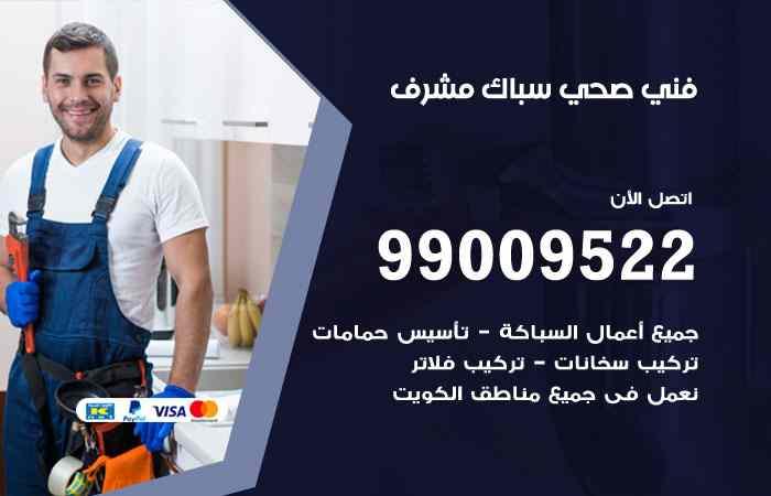 سباك فني صحي مشرف