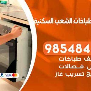 صيانة طباخات الشعب السكنية