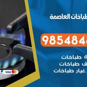 صيانة طباخات العاصمة