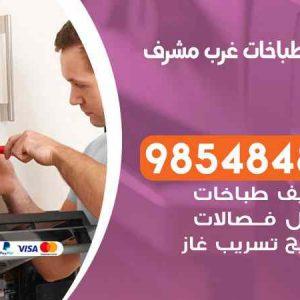 صيانة طباخات غرب مشرف