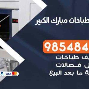 صيانة طباخات مبارك الكبير