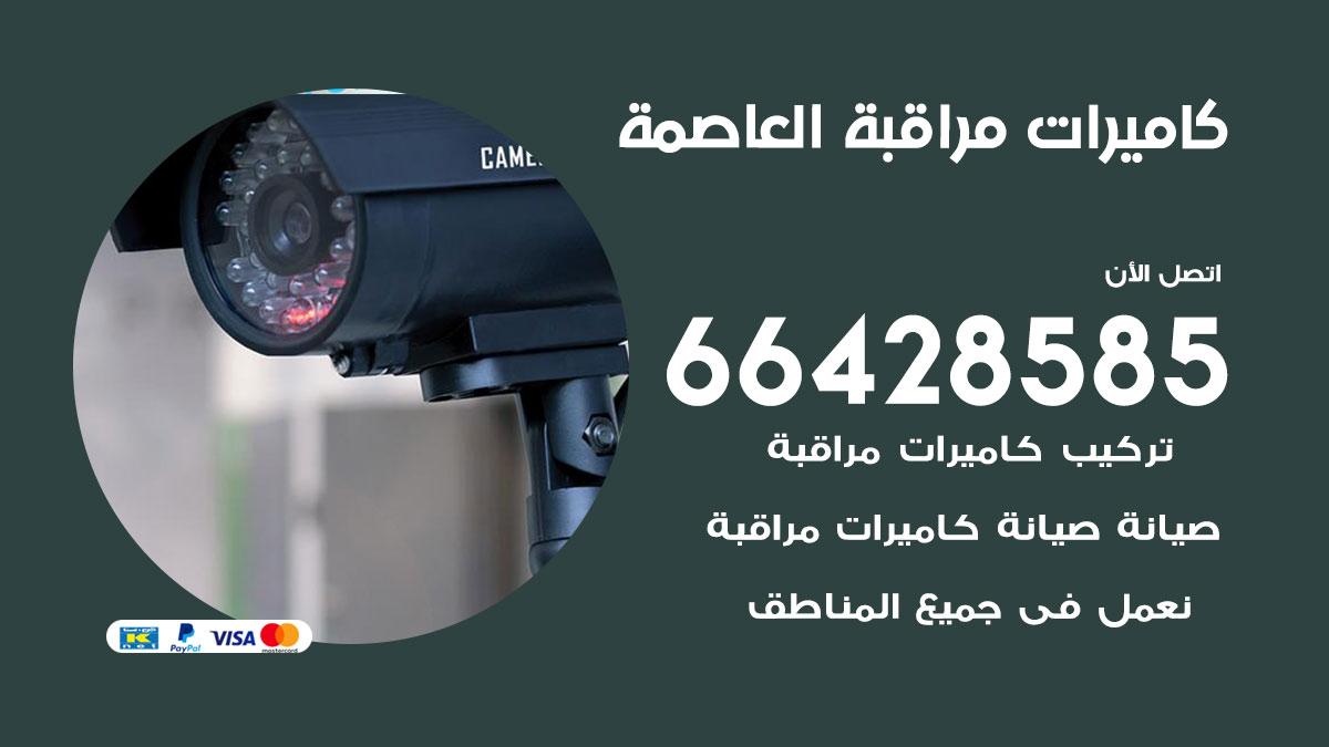تركيب كاميرات مراقبة العاصمة