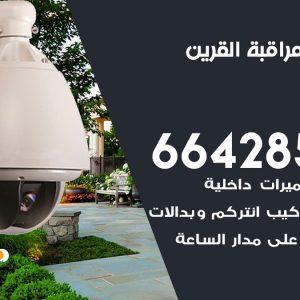 تركيب كاميرات مراقبة القرين