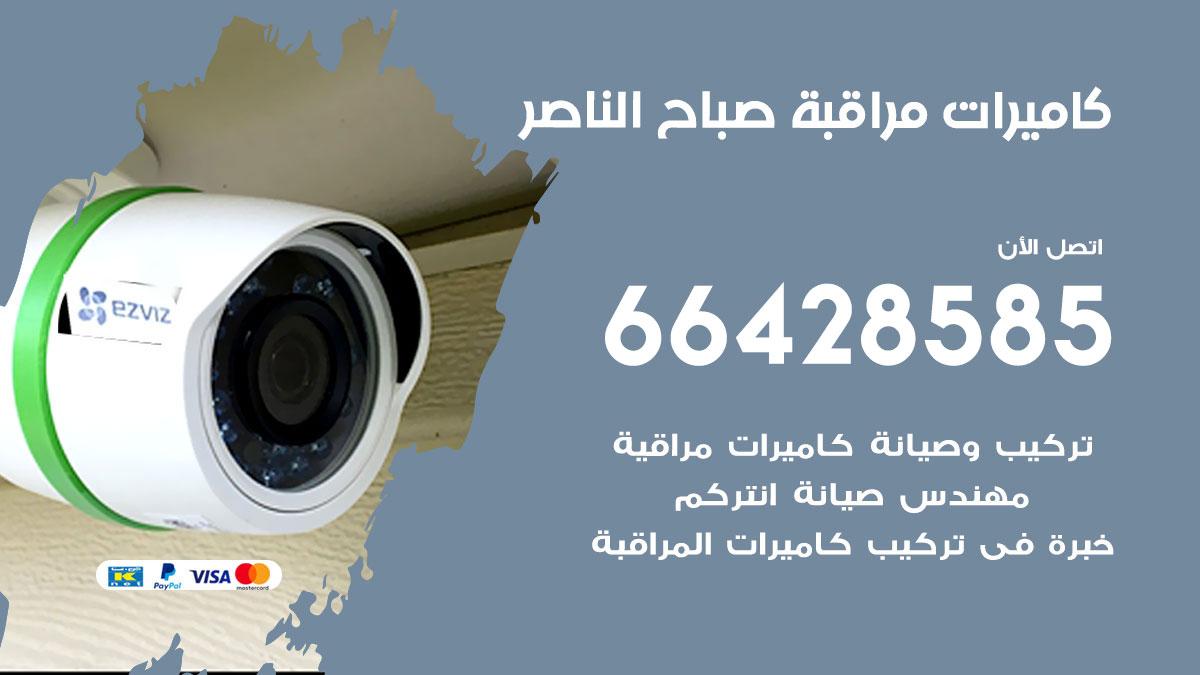 تركيب كاميرات مراقبة صباح الناصر