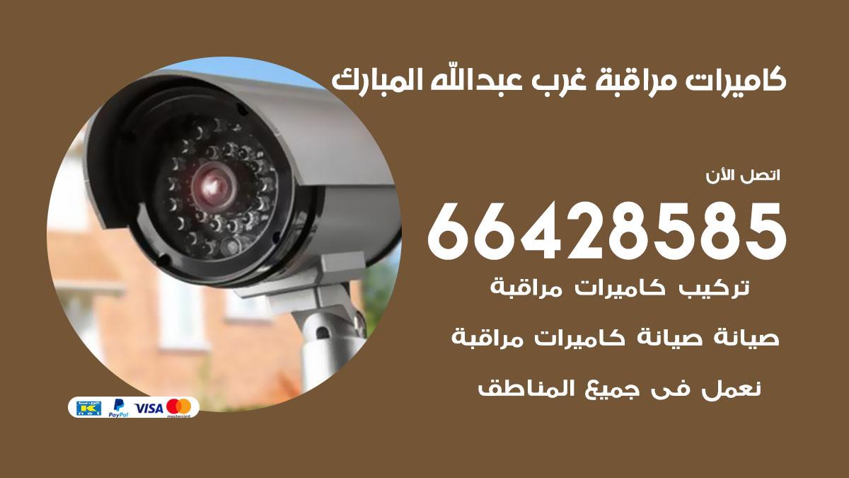 تركيب كاميرات مراقبة غرب عبد الله المبارك
