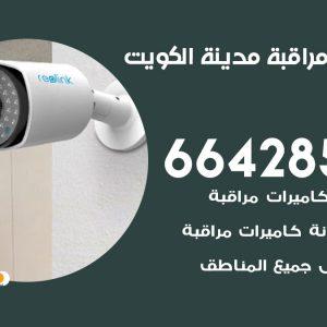 تركيب كاميرات مراقبة مدينة الكويت