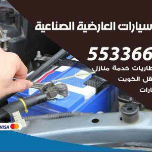 كراج تصليح السيارات العارضية الصناعية