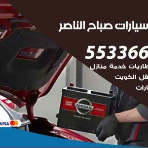 كراج تصليح السيارات صباح الناصر