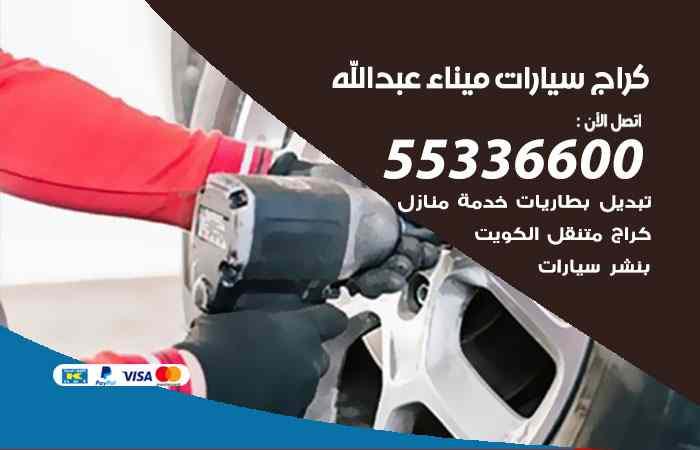 كراج تصليح السيارات ميناء عبدالله