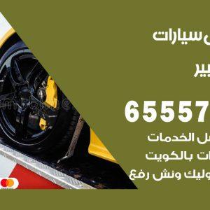 رقم ونش مبارك الكبير