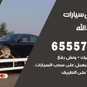رقم ونش ميناء عبد الله