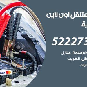 تبديل تواير سيارات الجابرية