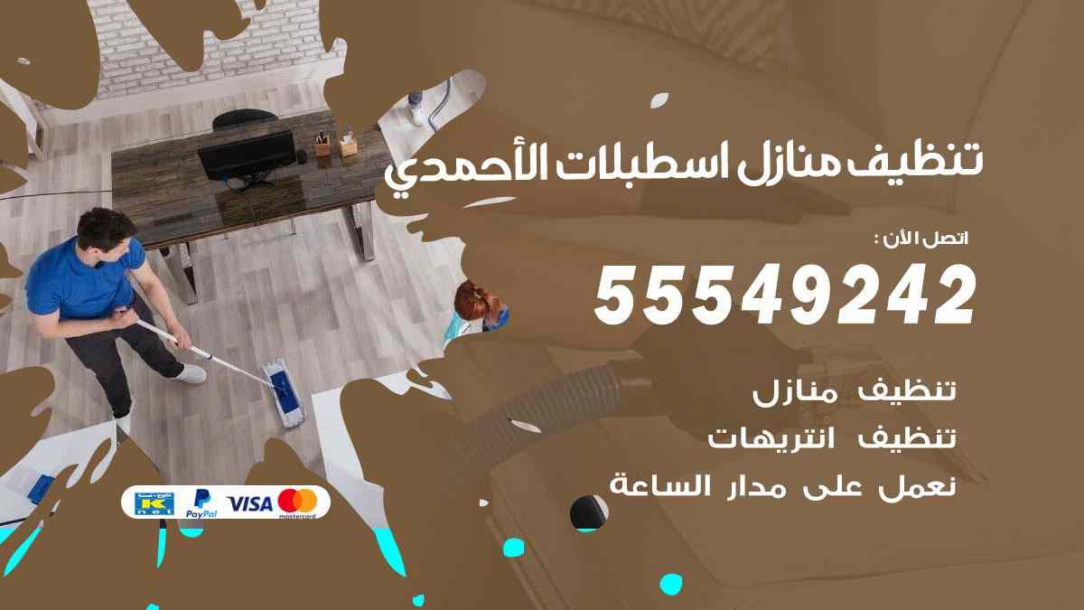 تنظيف منازل اسطبلات الأحمدي