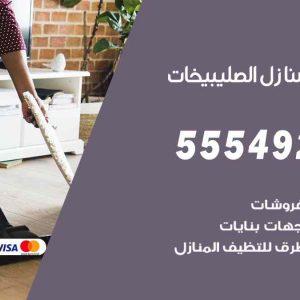 تنظيف منازل الصليبيخات