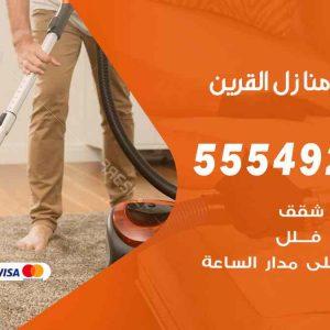 تنظيف منازل القرين