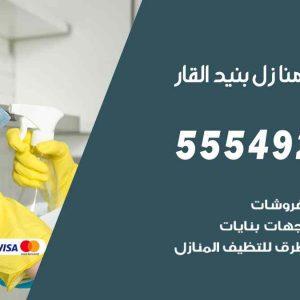 تنظيف منازل بنيد القار