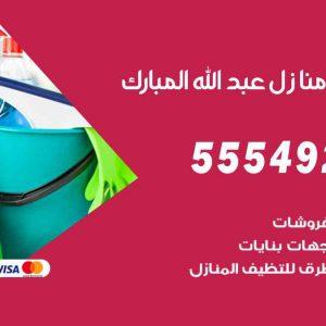 تنظيف منازل عبدالله مبارك