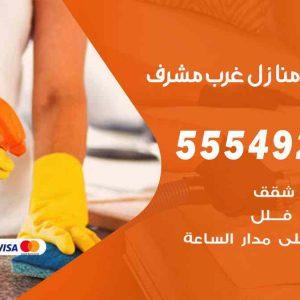 تنظيف منازل غرب مشرف