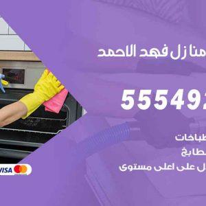 تنظيف منازل فهد الأحمد
