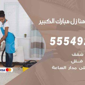 تنظيف منازل مبارك الكبير