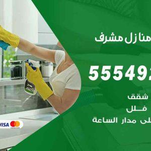 تنظيف منازل مشرف