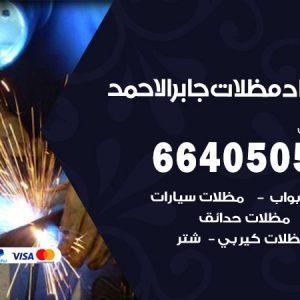 حداد مظلات مدينة جابر الاحمد