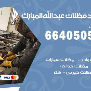 حداد مظلات عبد الله المبارك
