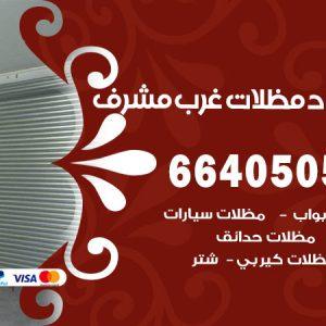 حداد مظلات غرب مشرف