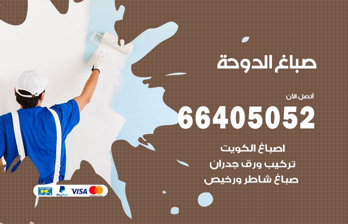 صباغ شاليهات الدوحة