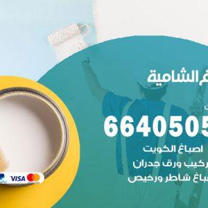 صباغ الشامية