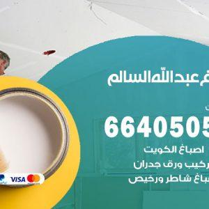 صباغ ضاحية عبد الله السالم