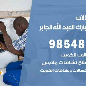 فني غسالات ضاحية مبارك العبد الله الجابر