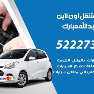 تبديل تواير سيارات غرب عبد الله المبارك
