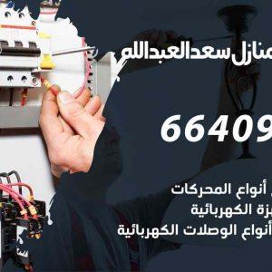 كهربائي منازل سعد العبدالله
