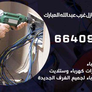 كهربائي منازل غرب عبدالله مبارك