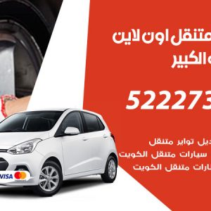 تبديل تواير سيارات مبارك الكبير