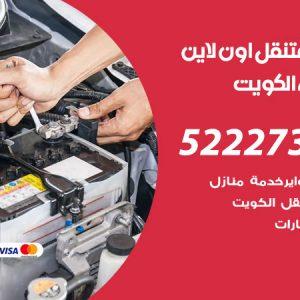 تبديل تواير سيارات مدينة الكويت