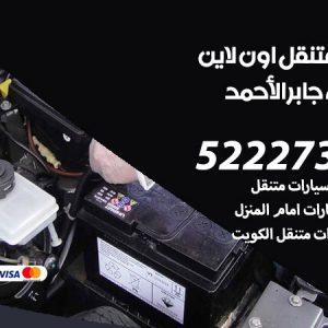 تبديل تواير سيارات مدينة جابر الاحمد