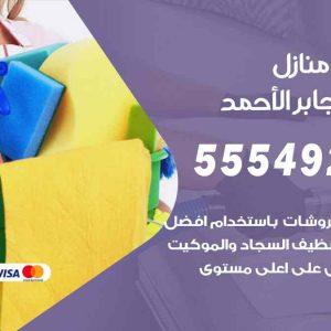 تنظيف منازل مدينة جابر الأحمد